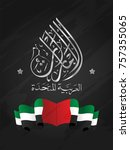 vector of united arab emirates... | Shutterstock .eps vector #757355065