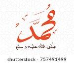 islamic calligraphy of al... | Shutterstock .eps vector #757491499