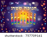 happy hanukkah holiday greeting ... | Shutterstock .eps vector #757709161