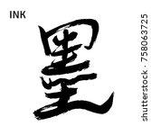 black chinese hieroglyph... | Shutterstock .eps vector #758063725