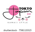 tokyo japan typography and cute ... | Shutterstock .eps vector #758113315