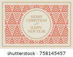 winter holidays greeting card... | Shutterstock .eps vector #758145457