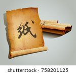 chinese paper ancient... | Shutterstock .eps vector #758201125