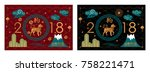 set of happy chinese new year... | Shutterstock .eps vector #758221471