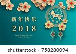 2018 chinese new year paper... | Shutterstock .eps vector #758280094