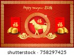 happy chinese new year 2018... | Shutterstock .eps vector #758297425