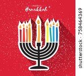 happy hanukkah greeting card.... | Shutterstock .eps vector #758464369