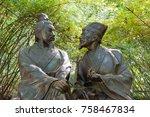 sichuan  china   sep 15 2016 ... | Shutterstock . vector #758467834