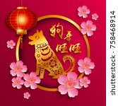 chinese year of the dog made by ... | Shutterstock .eps vector #758468914