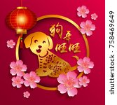 chinese year of the dog made by ... | Shutterstock .eps vector #758469649
