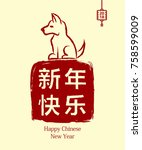 chinese new year 2018. dog.  | Shutterstock .eps vector #758599009