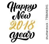 happy new 2018 year brush hand... | Shutterstock .eps vector #758646541