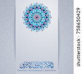 arabic pattern colorful... | Shutterstock .eps vector #758650429