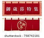 advertising banner set for... | Shutterstock .eps vector #758742181