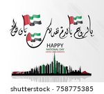 united arab emirates national... | Shutterstock .eps vector #758775385