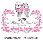 2018 happy new year greeting... | Shutterstock . vector #758826031