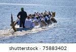 dragon boat racing   Shutterstock . vector #75883402
