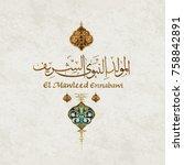 birthday of the prophet... | Shutterstock .eps vector #758842891
