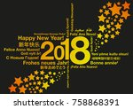 happy new year in different... | Shutterstock .eps vector #758868391