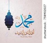 birthday of the prophet... | Shutterstock .eps vector #758902027