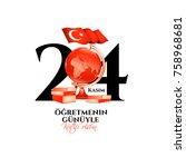 vector illustration. turkish... | Shutterstock .eps vector #758968681