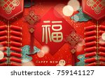 firecrackers and chinese... | Shutterstock .eps vector #759141127