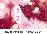 happy chinese new year design ... | Shutterstock .eps vector #759141139