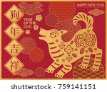year of the dog paper art and... | Shutterstock .eps vector #759141151
