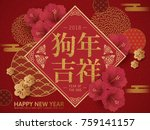 year of the dog spring couplet... | Shutterstock .eps vector #759141157