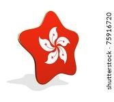 Hong Kong flag STAR BANNER - stock photo