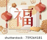 chinese new year design ... | Shutterstock .eps vector #759264181