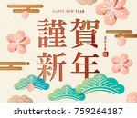 japanese new year design  happy ... | Shutterstock .eps vector #759264187
