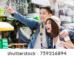 young happy asian couple... | Shutterstock . vector #759316894