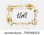 french text joyeux noel.... | Shutterstock .eps vector #759348325