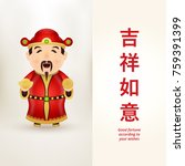 chinese god of wealth and... | Shutterstock .eps vector #759391399