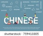 young men and women are... | Shutterstock . vector #759413305