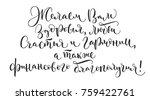 russian vector calligraphy ... | Shutterstock .eps vector #759422761