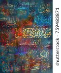 arabic calligraphy of some... | Shutterstock . vector #759483871