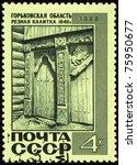 ussr   circa 1968  a post stamp ... | Shutterstock . vector #75950677