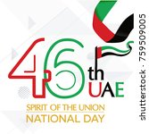 uae united arab emirates... | Shutterstock .eps vector #759509005