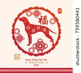 chinese new year 2018 year of... | Shutterstock .eps vector #759580441