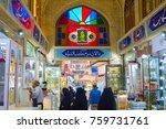 tehran  iran   may 22  2107 ... | Shutterstock . vector #759731761