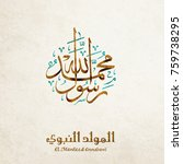 birthday of the prophet... | Shutterstock .eps vector #759738295