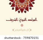islamic calligraphy of al... | Shutterstock .eps vector #759870151