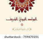 islamic calligraphy of al... | Shutterstock .eps vector #759870151