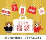 japanese lucky bag vector...   Shutterstock .eps vector #759921361