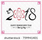 happy chinese new year 2018... | Shutterstock . vector #759941401
