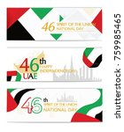 uae united arab emirates... | Shutterstock .eps vector #759985465