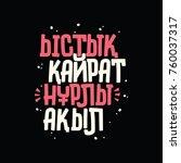 kazakh quote lettering   hot...   Shutterstock .eps vector #760037317