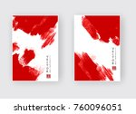minimal red covers design. cool ... | Shutterstock .eps vector #760096051